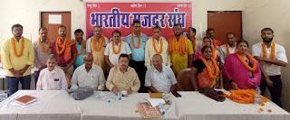 भारतीय मजदूर संघ का जिला सम्मेलन संपन्न | #NayaSaberaNetwork