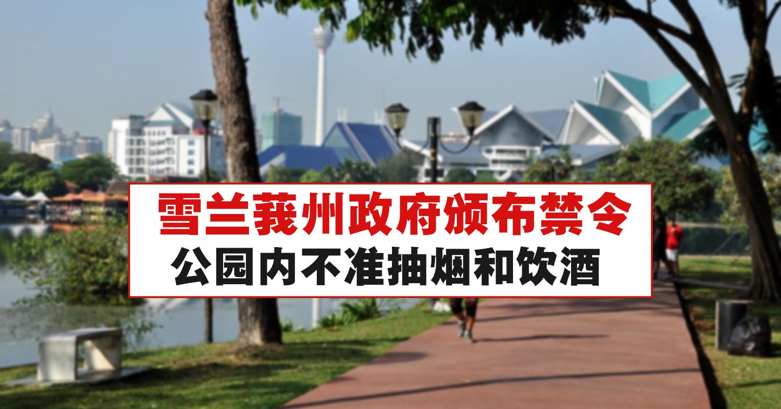 雪兰莪州政府颁布禁令,公园内不准抽烟和饮酒