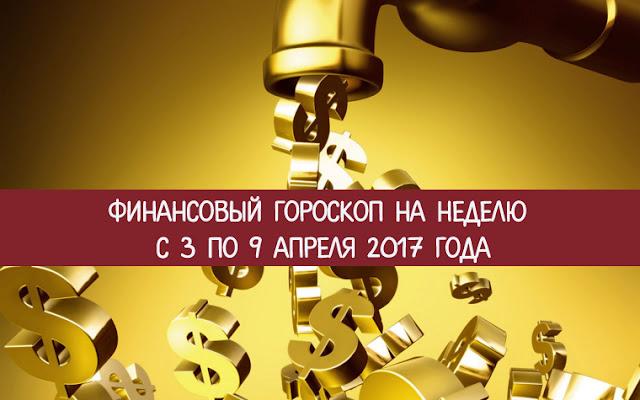 Финансовый гороскоп на неделю с 3 по 9 апреля 2017 года   деньги гороскоп