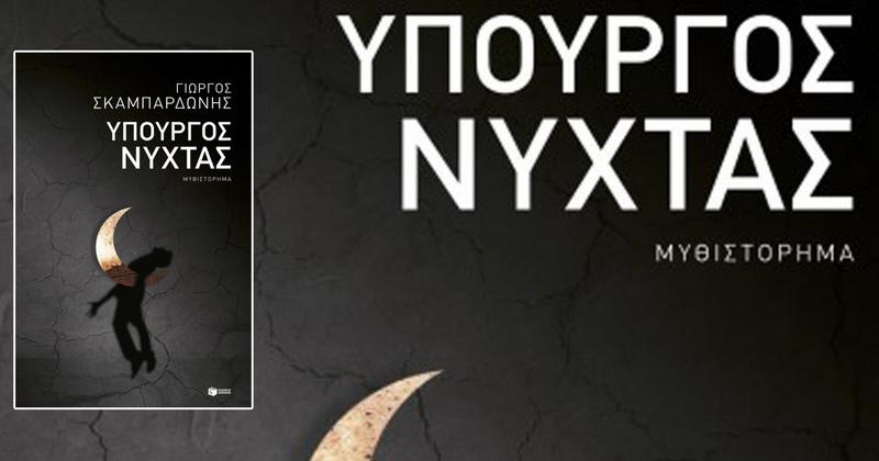 """Ο """"Υπουργός Νύχτας"""" παρουσιάζεται στην Αλεξανδρούπολη"""