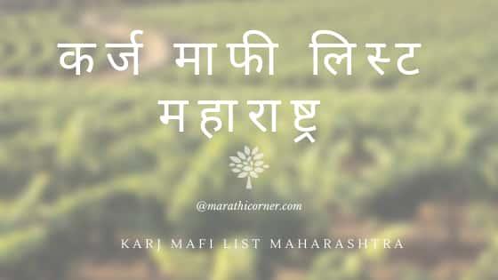 कर्ज माफी लिस्ट महाराष्ट्र 2020 महाराष्ट्र