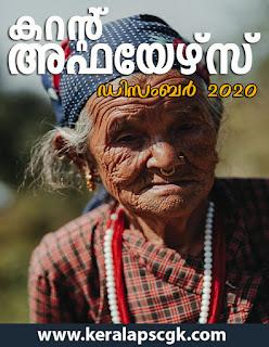Download Free Malayalam Current Affairs PDF Dec 2020