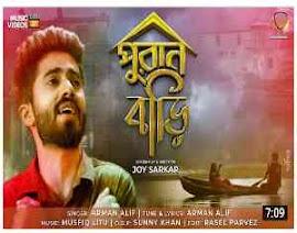 Puran Bari Lyrics (পুরান বাড়ি) Arman Alif new Bangla music video song for 2021 new Year special Bangla song lyrics for you.