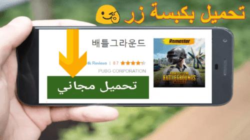 تحميل ببجي النسخة الكورية