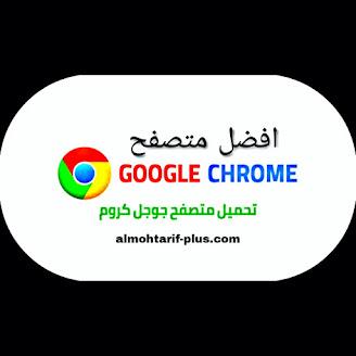 تحميل متصفح جوجل كروم  افضل متصفح علي الانترنت