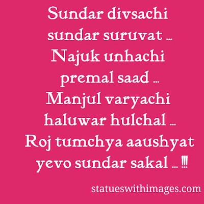 marathi good morning message,good morning marathi image