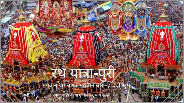 रथ यात्रा-पुरी # Chariot Festival-Puri- भारतातील ४० प्रसिद्ध सण आणि उत्सव | 40 Famous Festivals and Celebrations in India