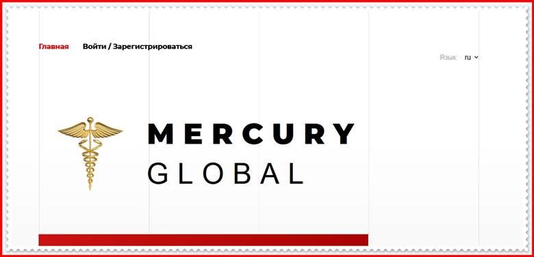 Мошеннический сайт mercury.gl – Отзывы, развод, платит или лохотрон? Мошенники Mercury Global