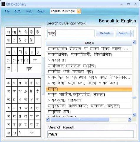 Download English to Bangla & Bangla to English Dictionary for
