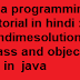 java programming tutorial in hindi: what is class and object in java with example हिंदी में