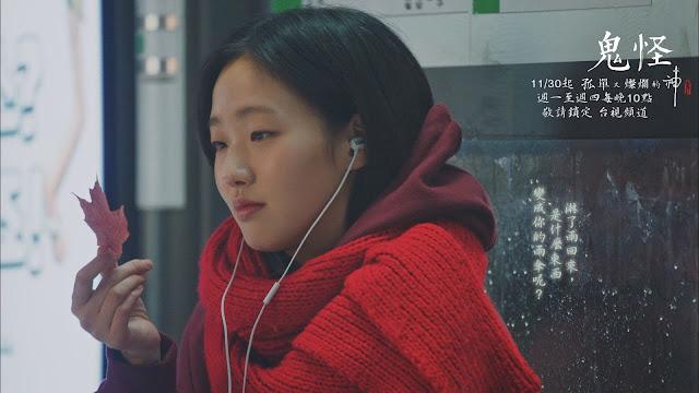 孤單又燦爛的神-鬼怪-11月30日-台視