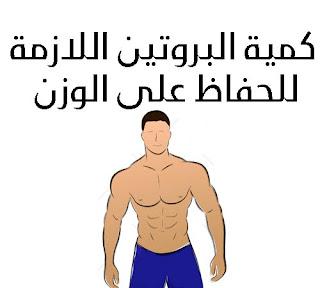 كمية البروتين اللازمة للحفاظ على الوزن