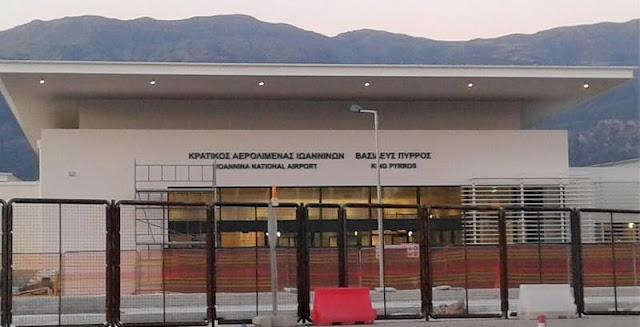 Ολοκληρώνονται τα έργα, νέα σελίδα για το αεροδρόμιο Ιωαννίνων