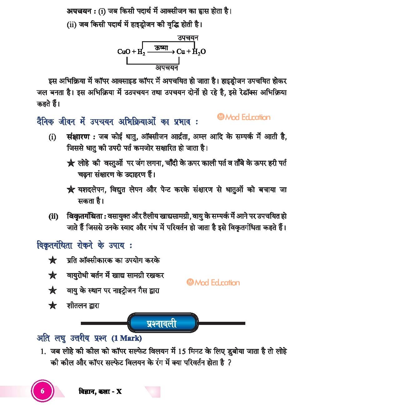 class 10 science chapter 1 hindi medium notes