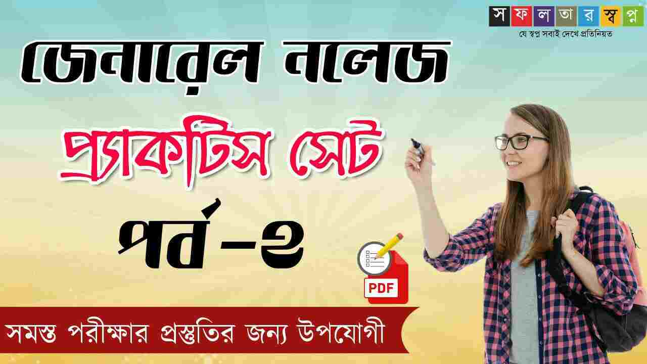 General Knowledge Practice Set part-2 Bengali PDF-জেনারেল নলেজ প্র্যাকটিস সেট ২