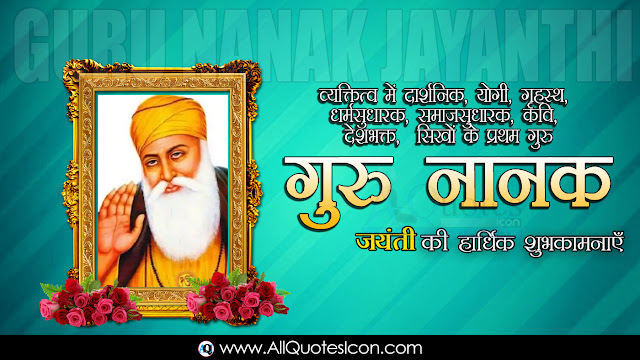 Hindi-Guru-Nanak-Birthday-Hindi-quotes-Whatsapp-images-Facebook-pictures-wallpapers-photos-greetings-Thought-Sayings-free