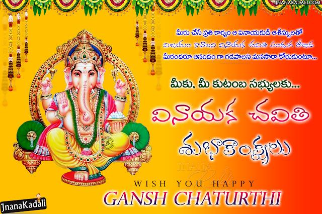 ganesh chaturthi greetings in telugu, ganesh chaturthi best quotes greetings, vinayaka chavithi 2020 greetings