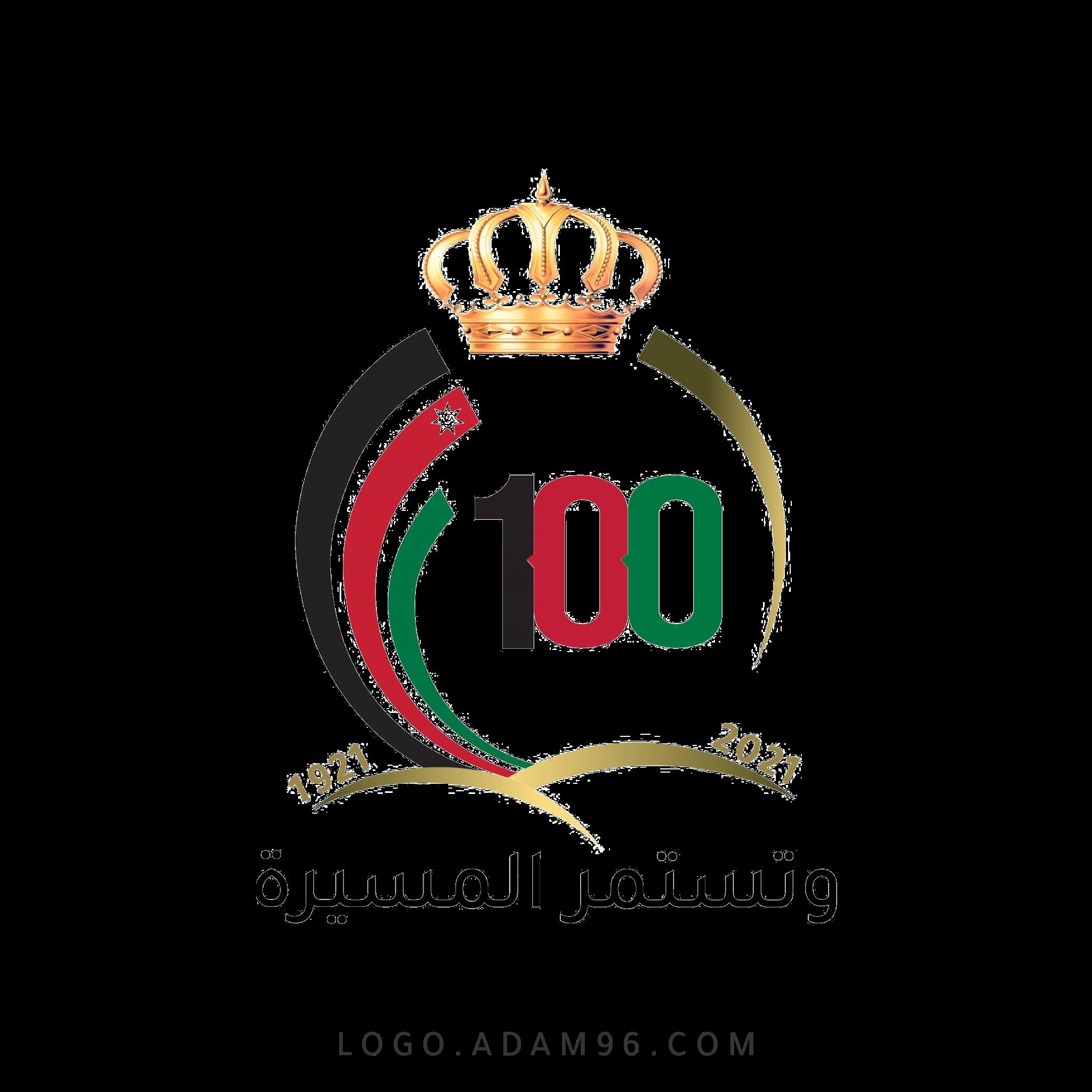 تحميل شعار مئوية الدولة الأردنية لوجو شفاف بصيغة PNG