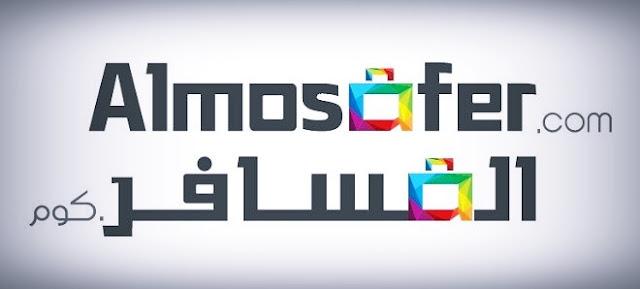 موقع-Almosafer-لحجز-رحلات-الطيران