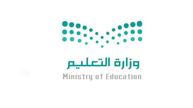 وزارة التربية والتعليم: شروط مراقبة ساعات التطوير المهني التي يجب احتسابها في الترقيات