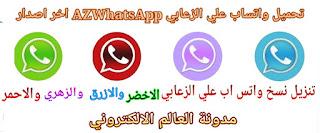 تحميل واتساب علي الزعابي AZWhatsApp اخر اصدار 2020 ضد الحظر