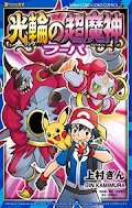 Pokémon The Movie XY - The Archdjinni of the Rings: Hoopa