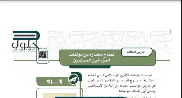 حل درس نماذج مختارة من مؤلفات المؤرخين المسلمين ثاني ثانوي