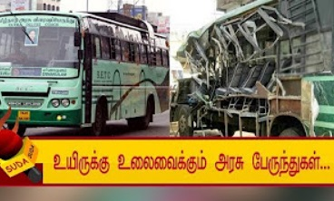 Poor condition of tamilnadu government buses