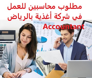 Accountants are required to work in a food company in Riyadh  To work for Numeir Food Company in Riyadh  Education: Bachelor degree  Experience: At least one year of work in the field Having experience in the field of foodstuffs Fluent in both Arabic and English in writing and speaking  Salary: to be determined after the interview
