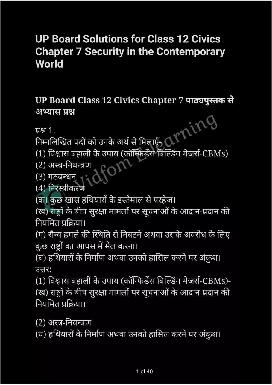 कक्षा 12 नागरिकशास्त्र  के नोट्स  हिंदी में एनसीईआरटी समाधान,     class 12 Civics Chapter 7,   class 12 Civics Chapter 7 ncert solutions in Hindi,   class 12 Civics Chapter 7 notes in hindi,   class 12 Civics Chapter 7 question answer,   class 12 Civics Chapter 7 notes,   class 12 Civics Chapter 7 class 12 Civics Chapter 7 in  hindi,    class 12 Civics Chapter 7 important questions in  hindi,   class 12 Civics Chapter 7 notes in hindi,    class 12 Civics Chapter 7 test,   class 12 Civics Chapter 7 pdf,   class 12 Civics Chapter 7 notes pdf,   class 12 Civics Chapter 7 exercise solutions,   class 12 Civics Chapter 7 notes study rankers,   class 12 Civics Chapter 7 notes,    class 12 Civics Chapter 7  class 12  notes pdf,   class 12 Civics Chapter 7 class 12  notes  ncert,   class 12 Civics Chapter 7 class 12 pdf,   class 12 Civics Chapter 7  book,   class 12 Civics Chapter 7 quiz class 12  ,    10  th class 12 Civics Chapter 7  book up board,   up board 10  th class 12 Civics Chapter 7 notes,  class 12 Civics,   class 12 Civics ncert solutions in Hindi,   class 12 Civics notes in hindi,   class 12 Civics question answer,   class 12 Civics notes,  class 12 Civics class 12 Civics Chapter 7 in  hindi,    class 12 Civics important questions in  hindi,   class 12 Civics notes in hindi,    class 12 Civics test,  class 12 Civics class 12 Civics Chapter 7 pdf,   class 12 Civics notes pdf,   class 12 Civics exercise solutions,   class 12 Civics,  class 12 Civics notes study rankers,   class 12 Civics notes,  class 12 Civics notes,   class 12 Civics  class 12  notes pdf,   class 12 Civics class 12  notes  ncert,   class 12 Civics class 12 pdf,   class 12 Civics  book,  class 12 Civics quiz class 12  ,  10  th class 12 Civics    book up board,    up board 10  th class 12 Civics notes,      कक्षा 12 नागरिकशास्त्र अध्याय 7 ,  कक्षा 12 नागरिकशास्त्र, कक्षा 12 नागरिकशास्त्र अध्याय 7  के नोट्स हिंदी में,  कक्षा 12 का हिंदी अध्याय 7 का प्रश्न उत्तर,  कक्षा 12 नागरिकशास्त्र अध्याय 7 क