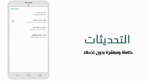 تنزيل برنامج gb whatsapp