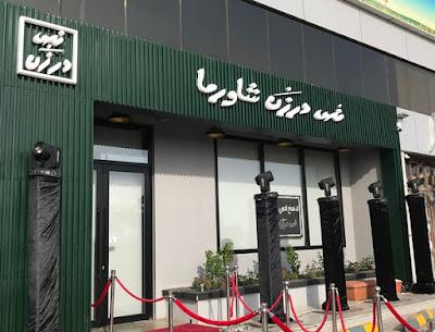 مطعم نص درزن شاورما جدة | المنيو ورقم الهاتف والعنوان