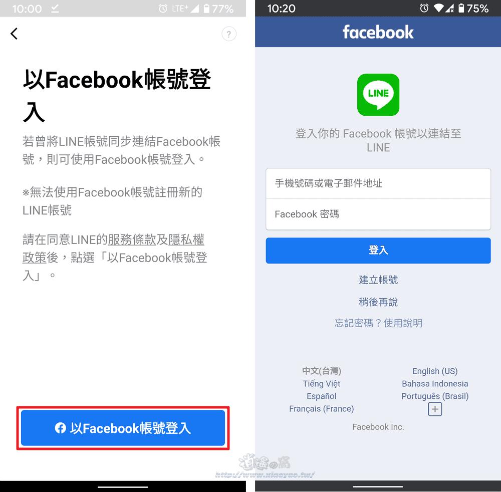 LINE 新版本終止 FB 帳號取消綁定電話,要在 11.4.2 (含)以下版本操作才會有效