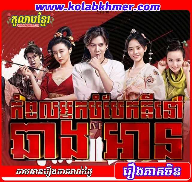 Kompoul Neak BomBaek Kdey Nov Chhang Ann