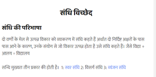 Sandhi in Viched Hindi With Examples