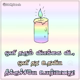 Tamil best quote