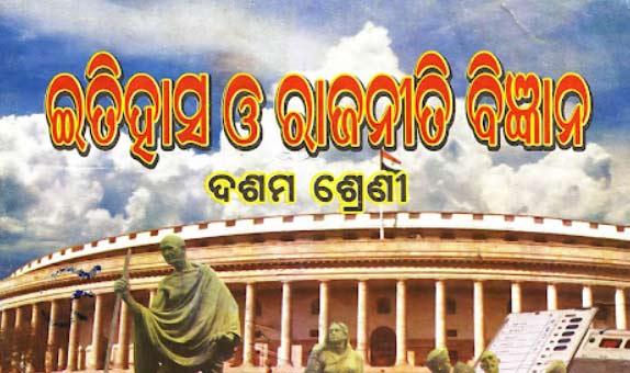 Itihasa o Rajaniti Bigyan Download Odisha Class X 2018-19 History Book Free PDF eBook
