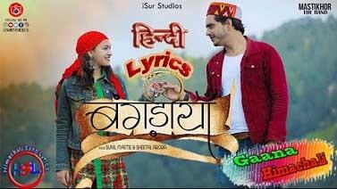 Bangdiyan mp3 Song download - Sunil Mastie ~ Gaana Himachali