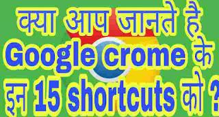 Google Chrome Shortcuts In Hindi   15 Shortcuts For Google Chrome