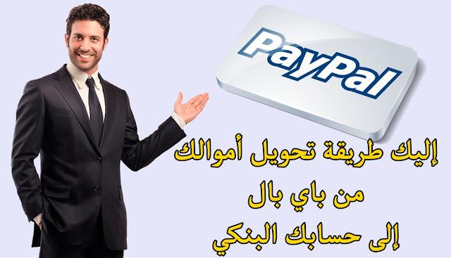 طريقة تحويل أموالك من باي بال إلى حسابك البنكي في المغرب