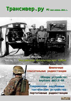 Читать онлайн журнал<br>Трансивер.ру (№2 март-апрель 2016) <br>или скачать журнал бесплатно