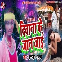 Diwana Ke Jaan Jaai (Dhananjay Dhadkan) bhojpuri bewafa sad song