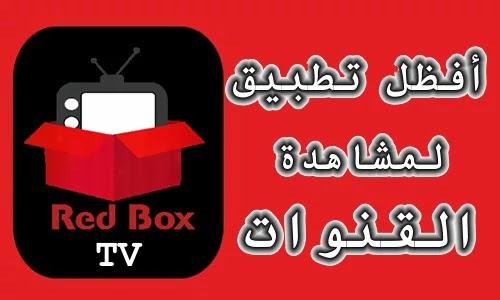 تحميل redbox tv لمشاهدة القنوات المشفرة اخر اصدار للاندرويد