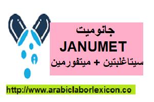 جانوميت  JANUMET (سيتاغلبتين +ميتفورمين)