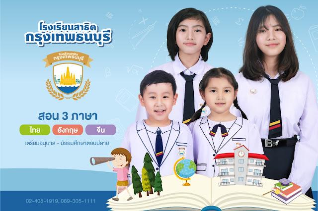 โรงเรียนสาธิตกรุงเทพธนบุรี เปิดรับสมัครนักเรียน ตั้งแต่เตรียมอนุบาล–มัธยมศึกษาตอนปลายระดับอนุบาล
