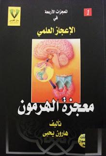 كتاب معجزة الهرمون لـ هارون يحيى