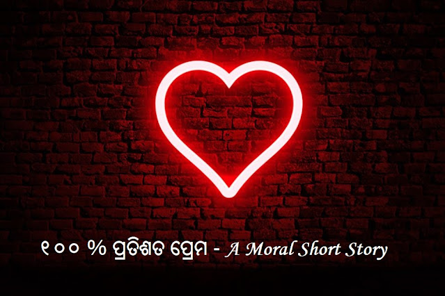 100 Percent Love - A Moral Short Story in odia