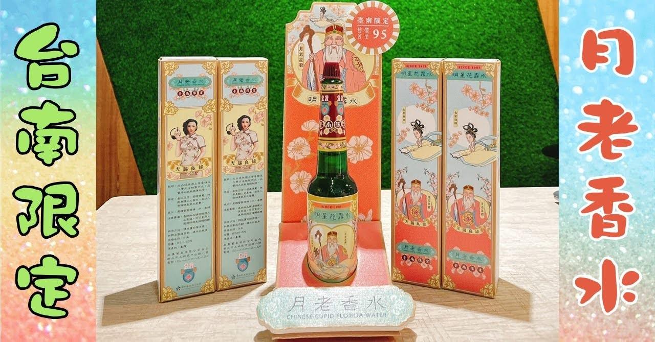 台南限定月老香水大改版 只有這幾個地方有得買 與月老、七娘媽一起守護愛情