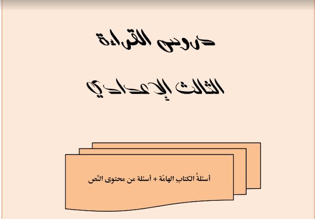 #تاسع_حديث (دروس القراءة للفصل الأول) (أسئلة من النّص ومحتواه )