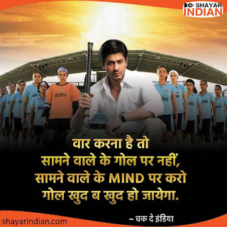 Chak De! India: Hindi Suvichar on Goal, Life, Success, Mind